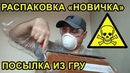 Распаковка Новичка ГРУ / Unboxing Novichok GRU