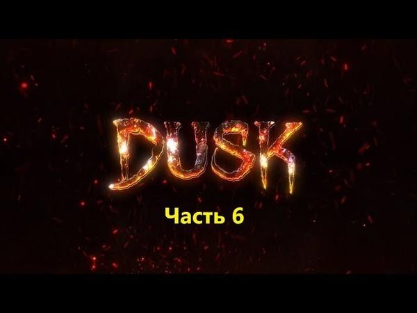 DUSK (06) УРОВЕНЬ БЕНДЖАМИНА