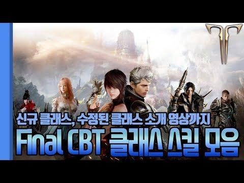 [LostARK Final CBT] 로스트아크 파이널 클베 모든 클래스 스킬 모음 영상