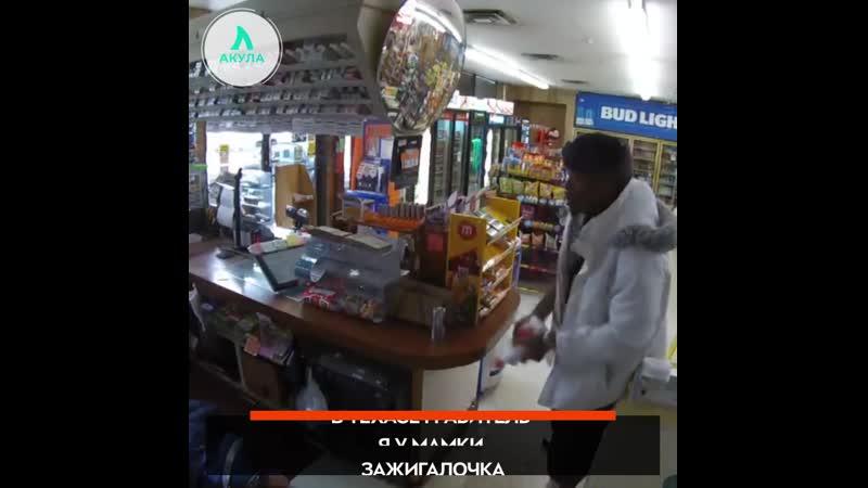 Вор поджег заложников АКУЛА