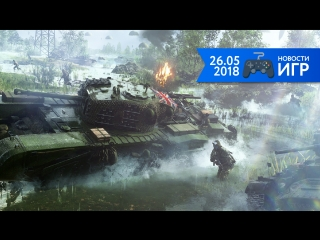 26.05 | Новости игр #37: Battlefield 5, League of Legends