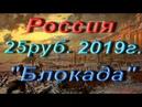 НУМИЗМАТИКА.Россия 25 руб.2019 г.Блокада