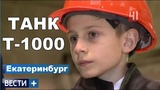 Школьник из ЕКБ изобрел спутниковый Танк-Киборг! Для Армии РФ!