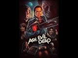 Эш против Зловещих мертвецов Ash vs Evil Dead сезон 1 серия 3