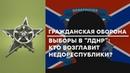 ВЫБОРЫ на Донбассе 2018 Захарченко УМЕР Кто станет новым главарем Гражданская оборона