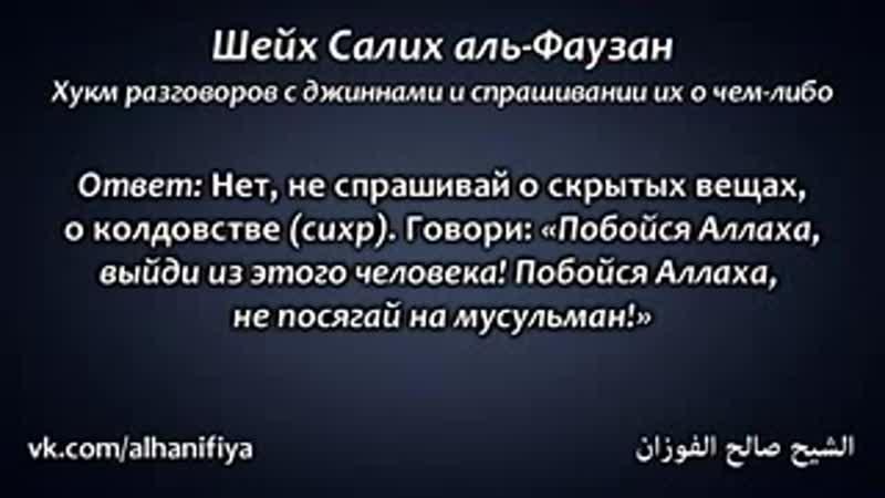 Шейх Фаузан- Хукм разговоров с джиннами..3gp