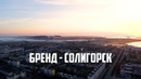 СТК Бренд Солигорск
