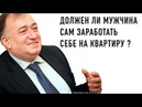 Должен ли мужчина сам купить квартиру дом жилье Советы Братства Шаварш Карапетян