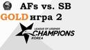 AFs vs SB Игра 2 Must See Week 5 LCK 2019 Чемпионат Кореи Afreeca Freecs Sandbox Gaming
