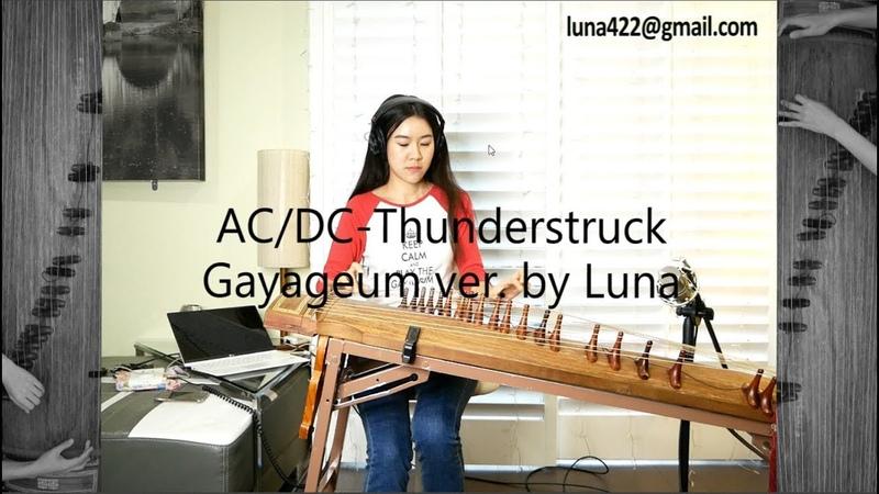 ACDC - Thunderstruck Gayageum가야금ver. by Luna 루나