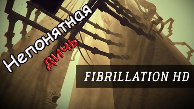 4 Психологический инди-хоррор. Fibrillation HD. НЕПОНЯТНАЯ ДИЧЬ!