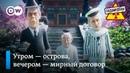 Курилы без торга. У Трампа - шатдаун. Лукашенко не хочет играть с Путиным – Заповедник, выпуск 59
