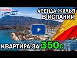 Влад и Настя Аренда жилья в Испании. Дения. Квартира за 350 евро в месяц