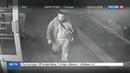 Новости на Россия 24 Бомбы в мусорных баках полиция считает взрывника террористом одиночкой