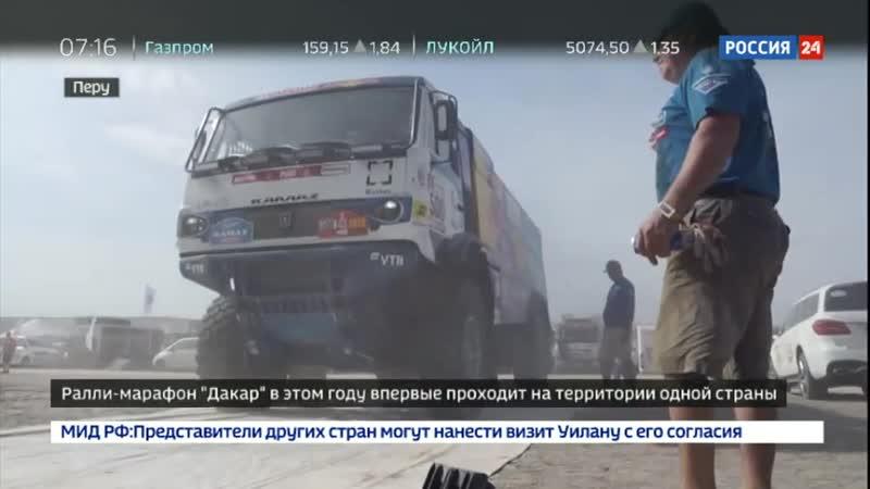 Экипаж Николаева выиграл первый этап Дакара в зачете грузовиков - Россия 24