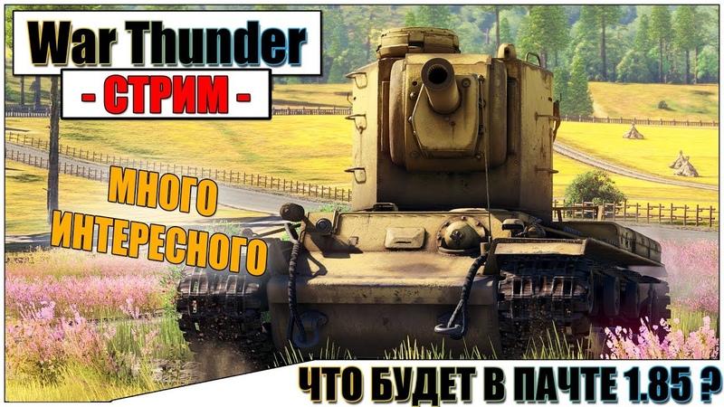 War Thunder - МНОГО ТЕХНИКИ В 1.85 | Паша Фриман🔴