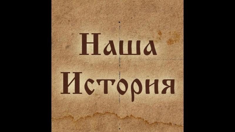 Клим Жуков о репрессиях Ивана Грозного
