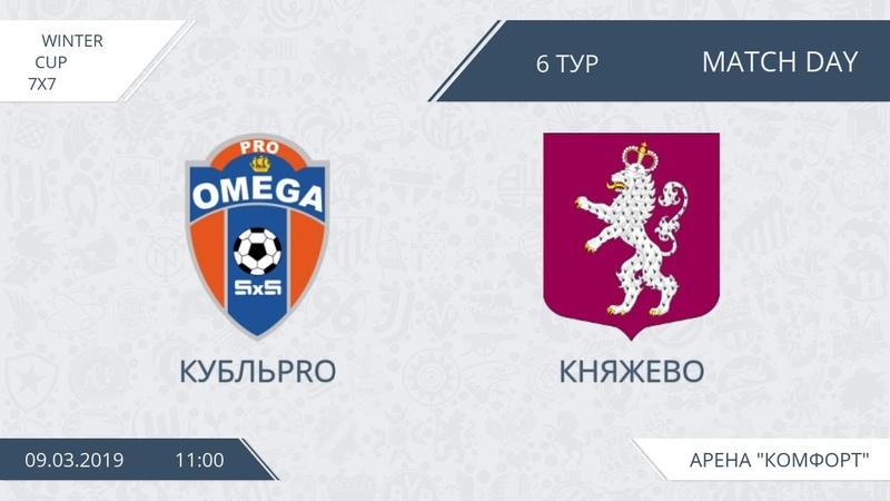 Winter Champ. КубльPRO - Княжево (Первый Див, тур 6)