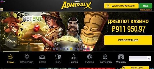 адмирал х номер горячей линии