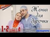 Жених для дурочки / HD версия / 2017 (мелодрама). 1-2 серия из 4