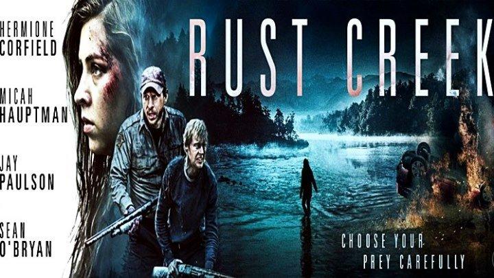 Ржавый ручей Rust Creek 2018 триллер драма