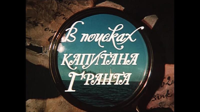 В поисках капитана Гранта 1985 3 серия
