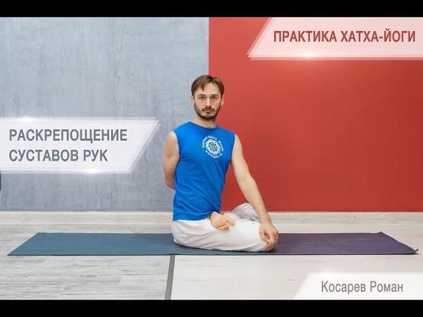Хатха-йога видео. Раскрепощение плечевых суставов. (Косарев Роман oum.ru)