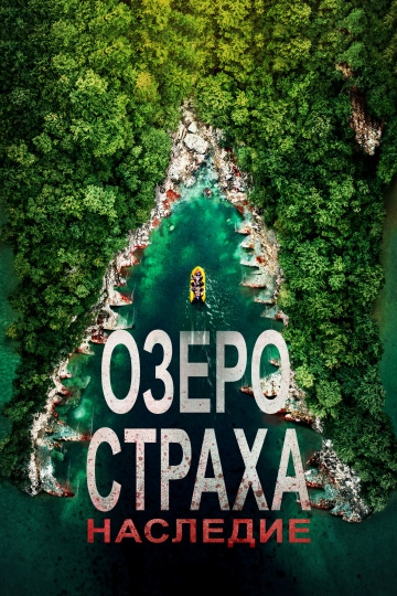 Озеро Страха: Наследие (Lake Placid: Legacy)  2018 смотреть онлайн