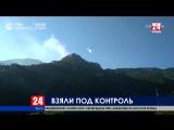 МЧС: «Пожар в ущелье Уч-Кош возле Ялты локализован»