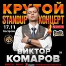 Виктор Комаров фото #32