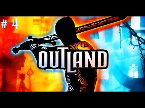 Outland ► ВЕРХОВНАЯ ЖРИЦА ► 4