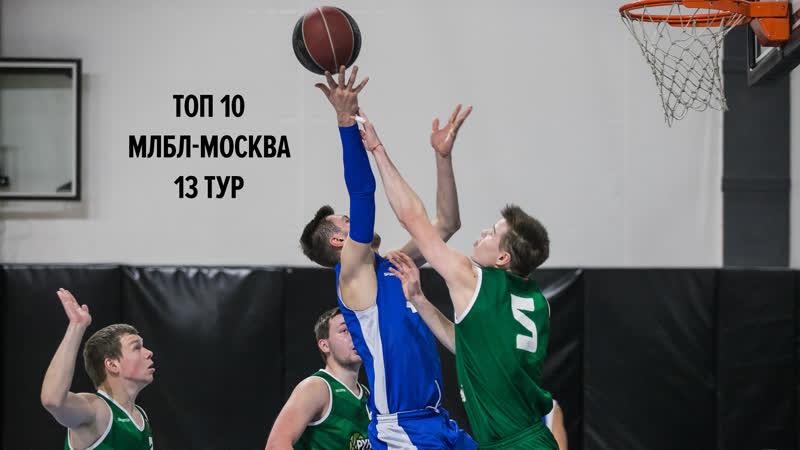 TOP 10. МЛБЛ-Москва. 13 тур