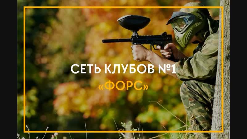Cеть пейнтбольных клубов №1 Перми ФОРС