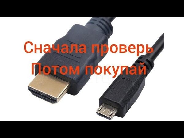 Важная информация перед покупкой кабеля hdmi - mini usb