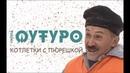 Футуро Котлетки с Пюрешкой Enjoykin cover