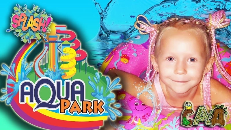 САД Как помыть ЕДИНОРОГА🦄? Аквапарк AquaPark VLOG
