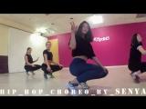 Hip hop choreo by SENYA || Dance Studio 25.5