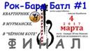 30. Кот Василий (Жители Волшебного Леса)