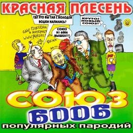 Красная Плесень альбом Союз Популярных Пародий 6006