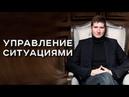Управление ситуациями Роман Сафронов АрканумТВ серия 133