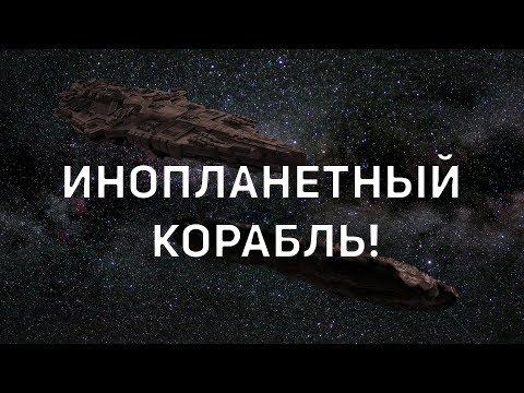 Астероид Омуамуа это внеземной космический корабль наблюдения!