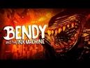 ВСЯ ИСТОРИЯ ЧЕРНИЛЬНОГО ДЕМОНА!! ПРОИСХОЖДЕНИЯ И ТАЙНЫ!! - Теории и Факты Bendy and the Ink Machine