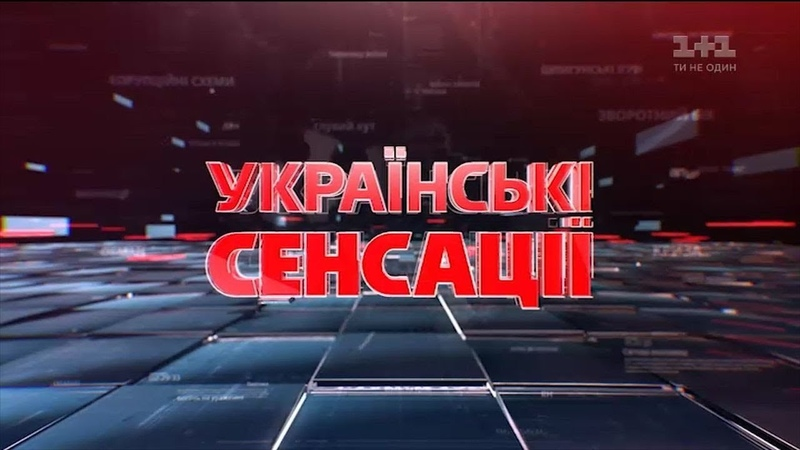 Українські сенсації Чорний кеш Порошенка