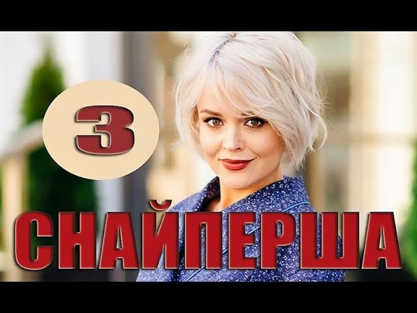 Снайперша 3 серия (2017) фильм мелодрама сериал