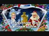 К нам приходит Новый Год!!!!