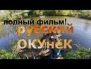 Воблер Rigge 35F ПОЛНЫЙ Фильм! р. Пахра, ловля окуня, ловля на спиннинг, рыбалка в подмосковье