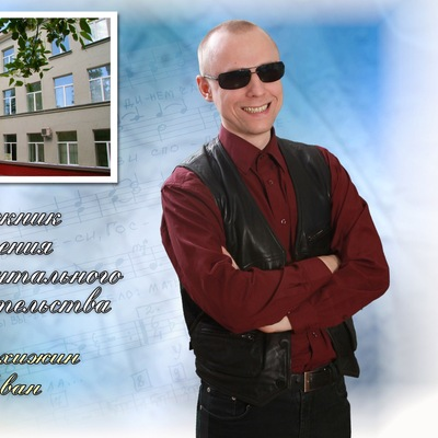 Иван Кривохижин