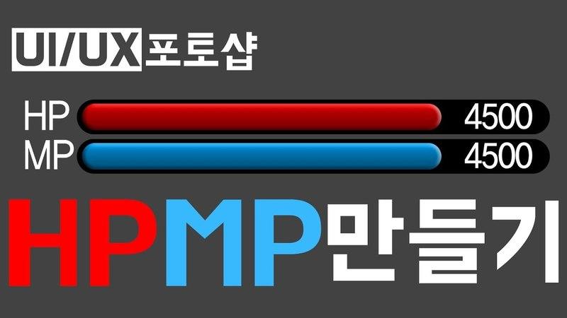 UI UX 2 포토샵으로 HP MP 게이지를 만들기