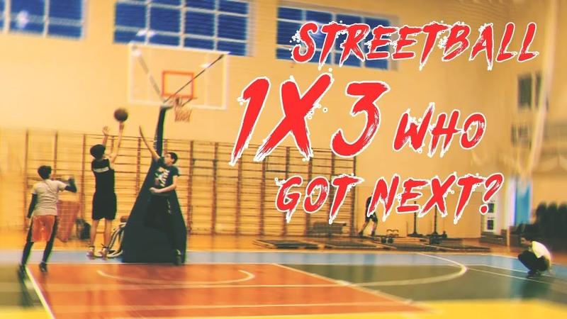 Streetball 1x3. Против трёх школьников. whogotnext?