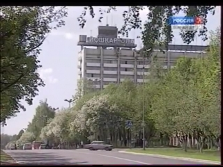 Видео.2000 год. Мой город - Йошкар-Ола